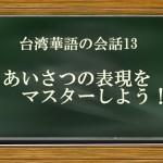 13.中国語(台湾)で挨拶の表現。「また今度」は2通り言い方がある!?