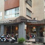 台北・行天宮付近で立ち寄りたい美味しいカフェ「Ms.Bubble」