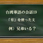 19.兄弟いる?は中国語(台湾)で何て言う?「有」を使った文
