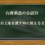 23.お土産を渡す時に中国語(台湾)では何て言う?