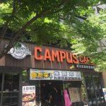 【台湾台北】中華に飽きて食べた台湾バジルのリゾットが激ウマだった。「campuscafe」