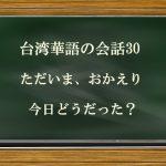30.ただいま、おかえりは中国語(台湾)で何て言う?