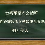 27.可愛いや美人は中国語(台湾)で何て言う?学校では教えてくれない表現