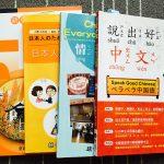 台湾の中国語・台湾華語の勉強に役立つ教材・サイト・アプリ教えます。