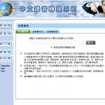 読み方のわからない中国語をボポモフォ(注音)・ピンインに変換してくれるサイトのご紹介