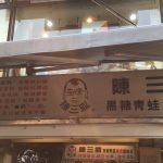 台湾でおすすめのタピオカミルクティーは地元民で行列のこのお店!