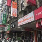 台湾・焼き餃子のチェーン店「四海遊龍」の乾麵(乾麺)は激ウマ!