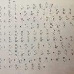 中国語の音の聞き取りが苦手ならディクテーションで特訓しよう!