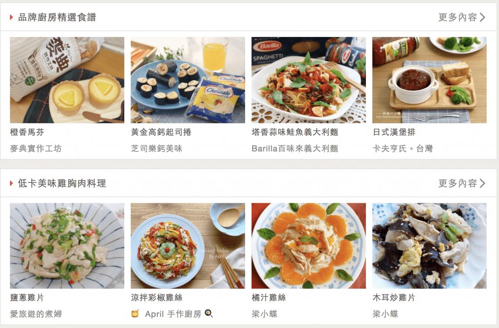 iCook 愛料理レシピ