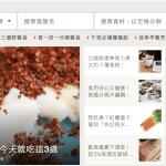 台湾華語勉強法:料理のレシピを使って説明する力をつけよう!